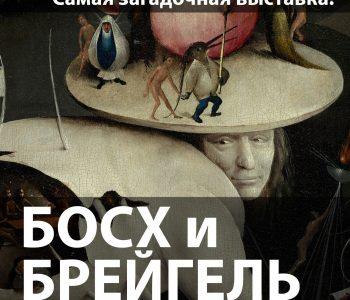 Выставка «Мистические образы и тайны картин»