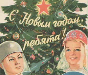 Выставка «Советский Новый год»