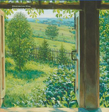 Выставка «Окна в Россию. Шедевры семи поколений»