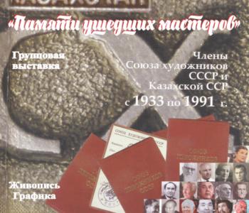 Выставка «Памяти ушедших мастеров»