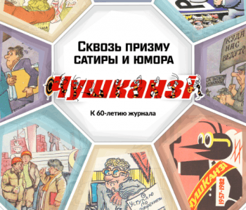 "Exhibition ""Through the prism of satire and humor"""
