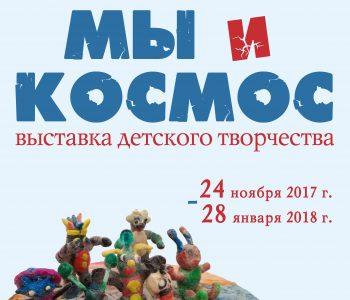 Выставка «Мы и космос»
