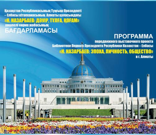 Выставка «Н.Назарбаев: эпоха, личность, общество»