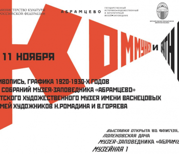 "Exhibition ""Communism and back"""