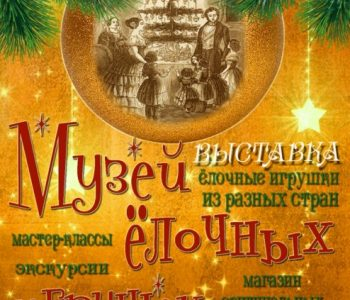 "Exhibition ""The Museum of Christmas Toys"""