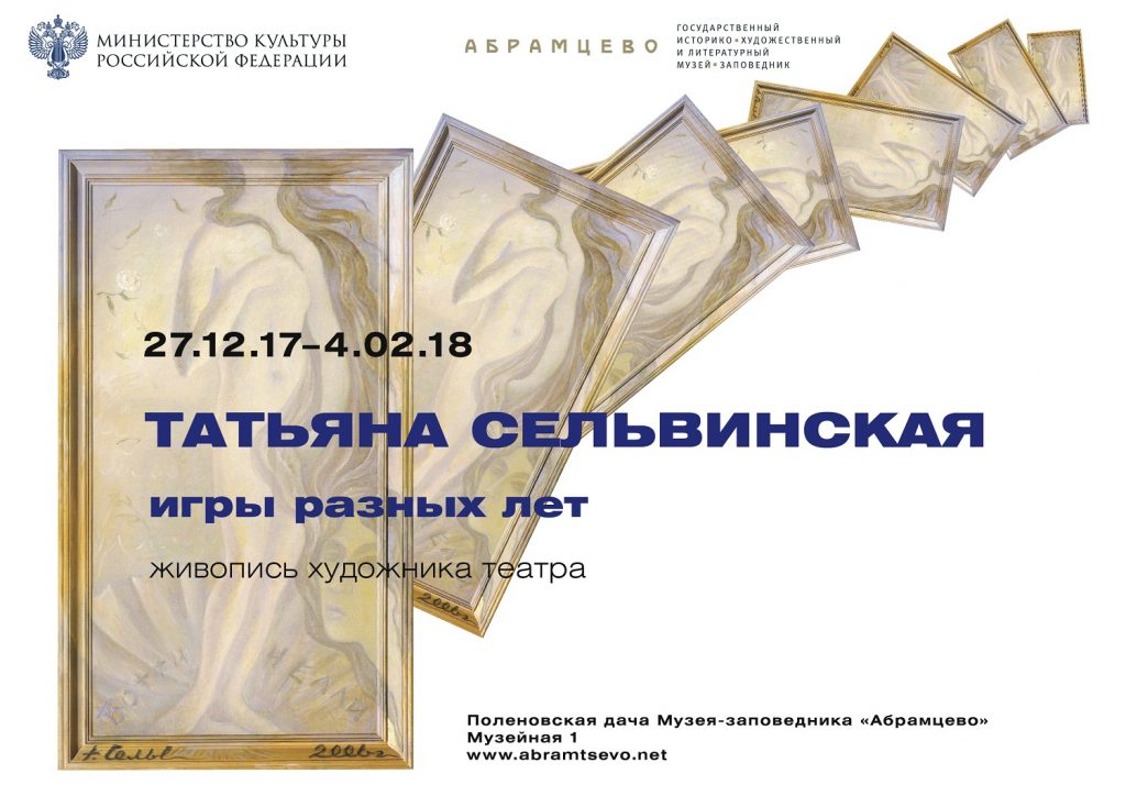 "Anniversary exhibition of Tatyana Ilyinichna Selvinskaya ""Games of different years"""