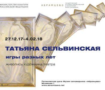Юбилейная выставка Татьяны Ильиничны Сельвинской «Игры разных лет»
