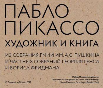 Выставка «Пабло Пикассо. Художник и книга»
