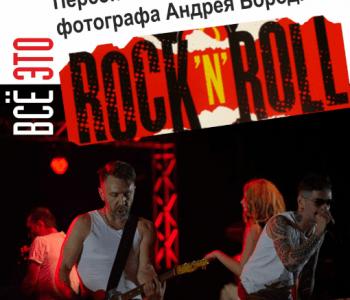 Выставка Андрея Бородина «Это всё Rock-n-Roll»