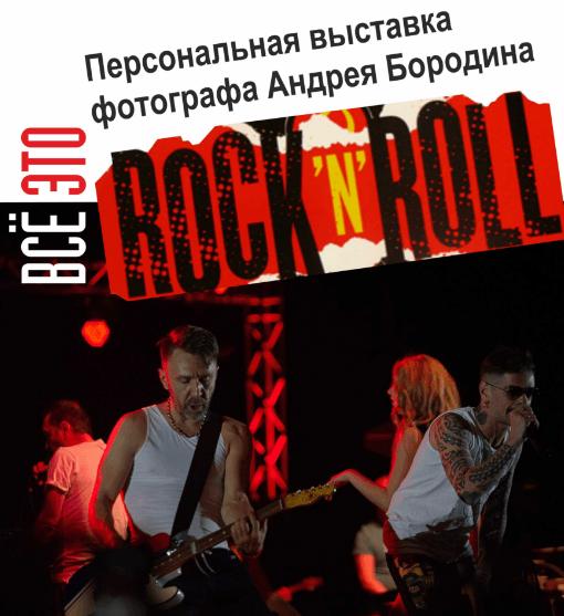 "Andrei Borodin's exhibition ""It's all Rock-n-Roll"""
