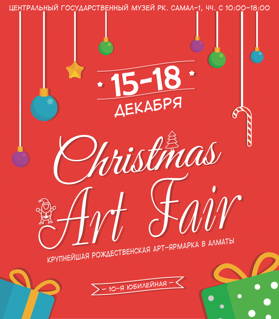 Арт-ярмарка «Christmas Art Fair-2017»