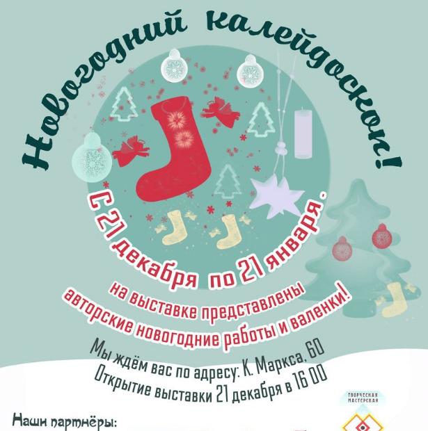 "Exhibition ""New Year's Kaleidoscope"""