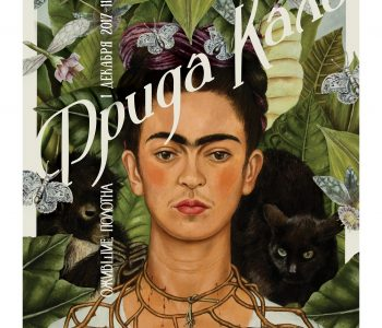 "Exhibition ""Frida Kahlo – Revived Canvases"""