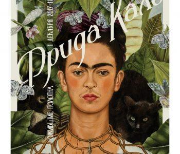 Выставка «Фрида Кало – Ожившие полотна»