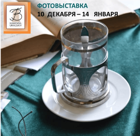 "Exhibition of Andrey and Irina Stepanovs ""Photo Histories"""