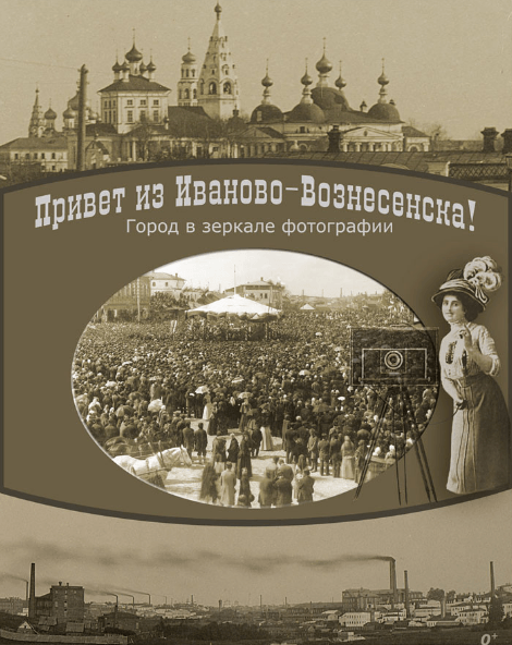 "Exhibition ""Greetings from Ivanovo-Voznesensk"""