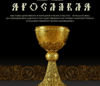 Выставка «Сокровища Ярославля»