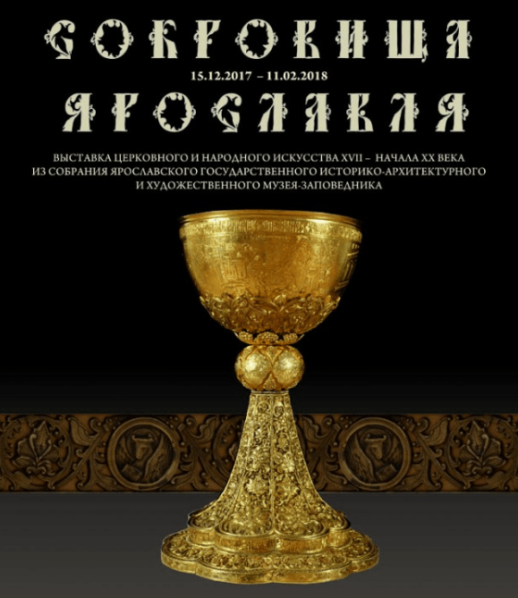 "Exhibition ""Treasures of Yaroslavl"""