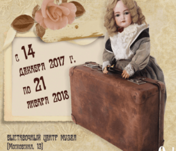 "Exhibition ""Journey to the World of Dolls"""