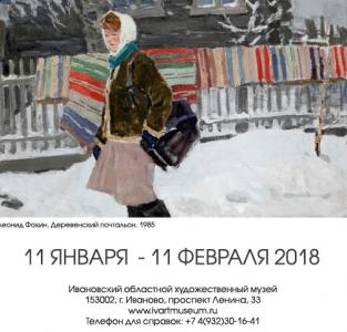 Выставка «Коллекция перемен. Ленинградская школа живописи»