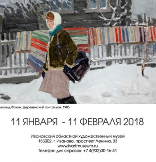 "Exhibition ""Collection of changes. Leningrad School of Painting"""