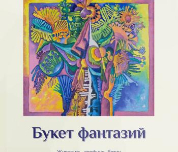 Выставка Нины Наумовой «Букет фантазий»