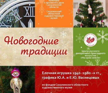 Выставка «Новогодние традиции»