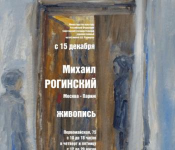 Выставка «Михаил Рогинский. Живопись»