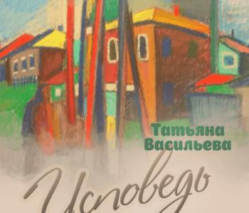 Выставка народного художника Республики Коми Татьяны Васильевой