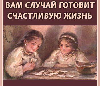 Выставка «Вам случай готовит счастливую жизнь»