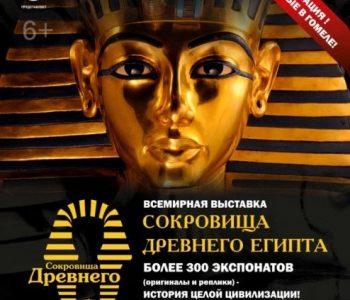 Всемирная выставка «Сокровища Древнего Египта»