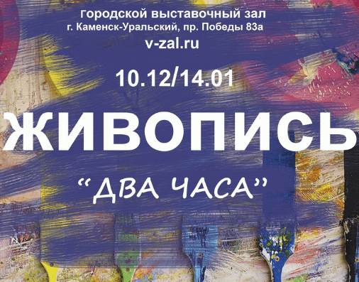 """Exhibition """"Two Hours"""""""