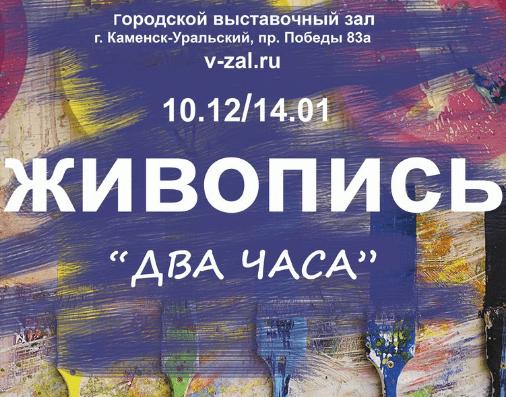 Выставка «Два часа»