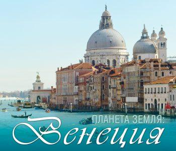 Выставка «Планета Земля: Венеция»