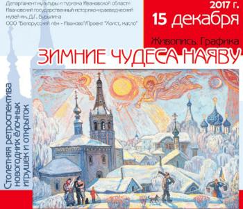 Выставка «Зимние чудеса наяву»