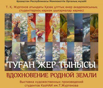 Выставка «Вдохновение родной Земли»