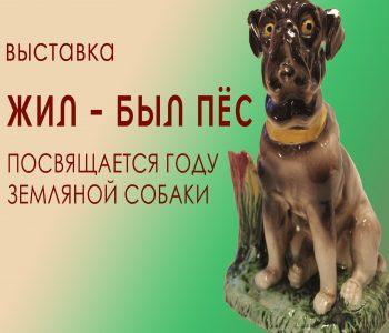 Выставка «Жил-был пес»