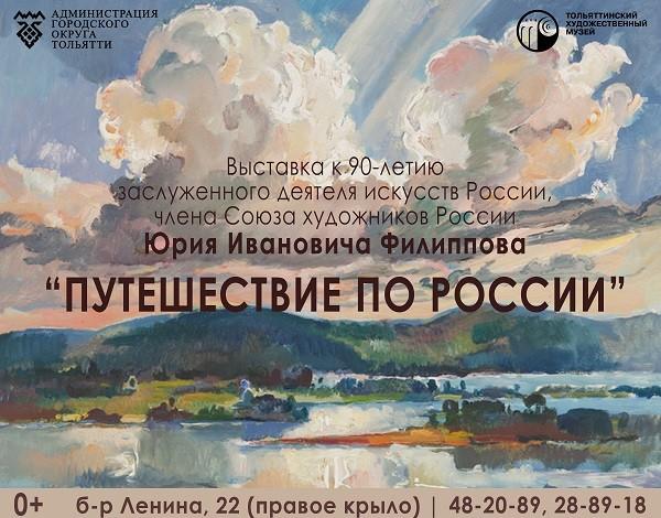 Выставка к 90-летию со дня рождения заслуженного деятеля искусств России, члена СХ РФ Ю.И. Филиппова