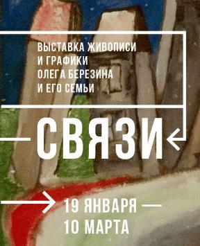 Выставка живописи и графики Олега Березина «Связи»