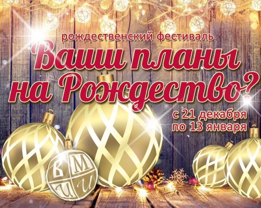 Рождественский фестиваль «Ваши планы на Рождество?»