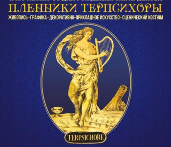 Выставка «Пленники Терпсихоры»