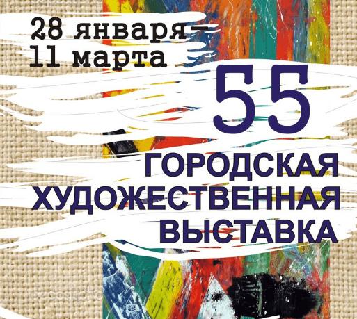 55th City Art Exhibition