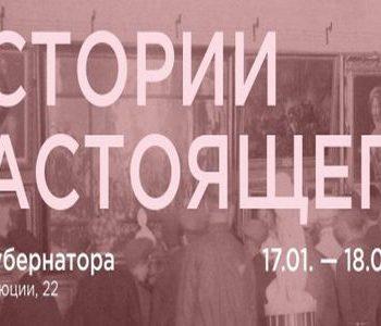 Выставка «Истории настоящего»