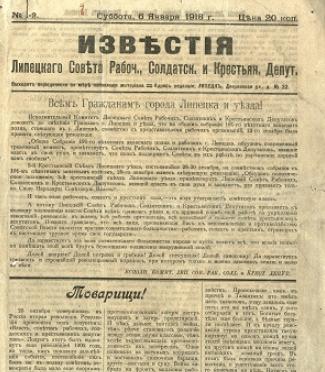 Выставка «100 лет Липецкой газете»