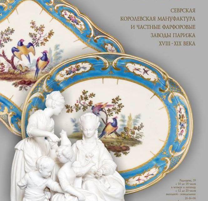 Выставка «Фарфор французских королей. Севрская королевская мануфактура и частные заводы Парижа XVIII – XIX веков»