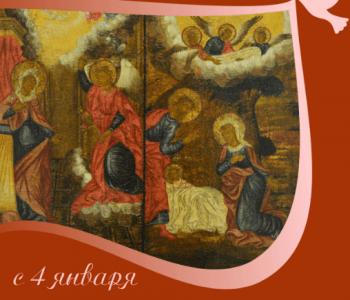 Выставка отреставрированной иконы «Благовещение. Рождество»