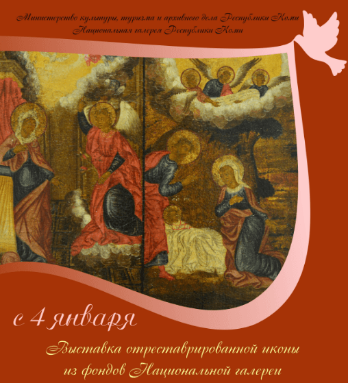 "Exhibition of the restored icon ""Annunciation. Christmas"""