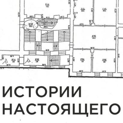 Выставочный проект «Истории настоящего»