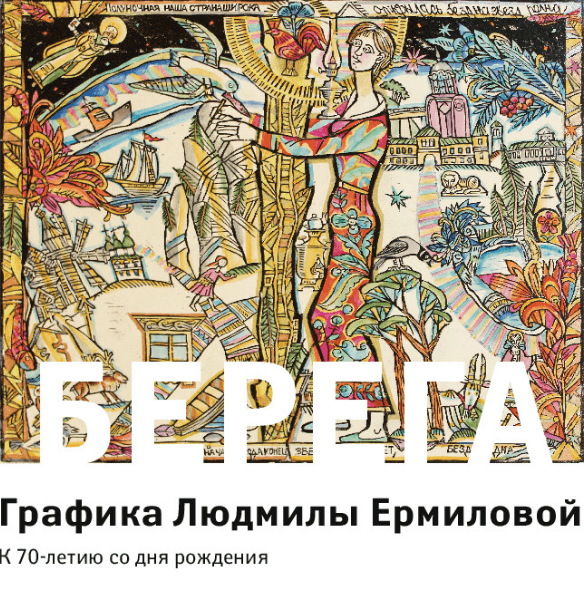 "Exhibition of graphics by Lyudmila Yermilova ""Berega"""