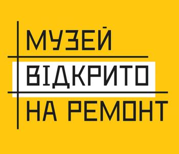 Проект «Музей відкрито на ремонт» проходит в Луганской области